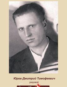 Юров Дмитрий Тимофеевич