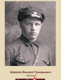 Широких Василий Григорьевич