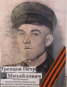 Гревцов Петр Михайлович