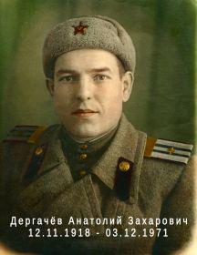 Дергачёв Анатолий Захарович