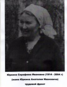Юркина Серафима Ивановна