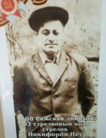 Никифоров Петр Михайлович