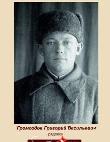 Громоздов Григорий Васильевич
