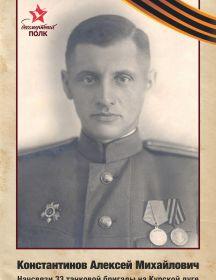 Константинов Алексей Михайлович