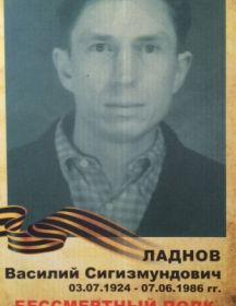 Ладнов Василий Сигизмундович