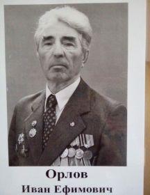 Орлов Иван Ефимович