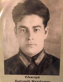 Едемский Александр Михайлович
