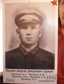 Малахов Аверьян Дмитриевич