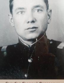 Голубев Георгий Сергеевич