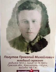 Полутов Прокопий Михайлович