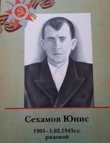 Сехамов Юнис