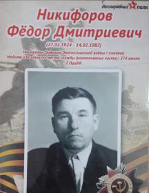 Никифоров Фёдор Дмитриевич