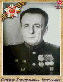 Сердюк Константин Алексеевич