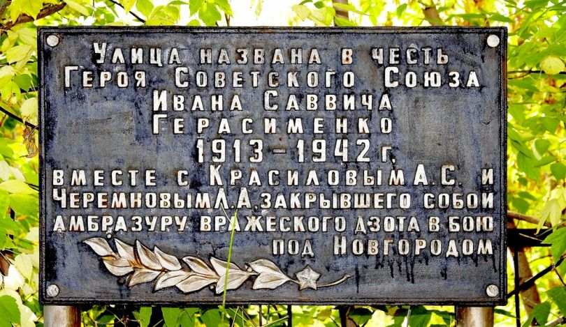 «Три богатыря»: в годовщину беспримерного подвига Герой внесен в Народную летопись