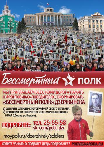 Шествие Бессмертного полка 9 мая 2016 года! г. Дзержинск, Нижегородской обл.