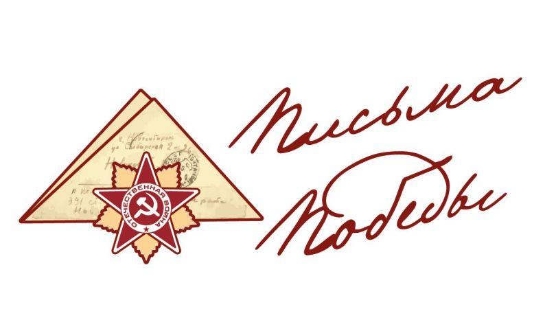 В стране стартует акция «Письма Победы»
