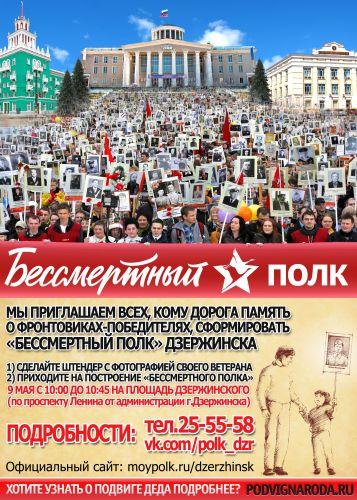 В Дзержинске началась подготовка к проведению Всероссийской акции «Бессмертный полк» - 9 мая 2018 г.