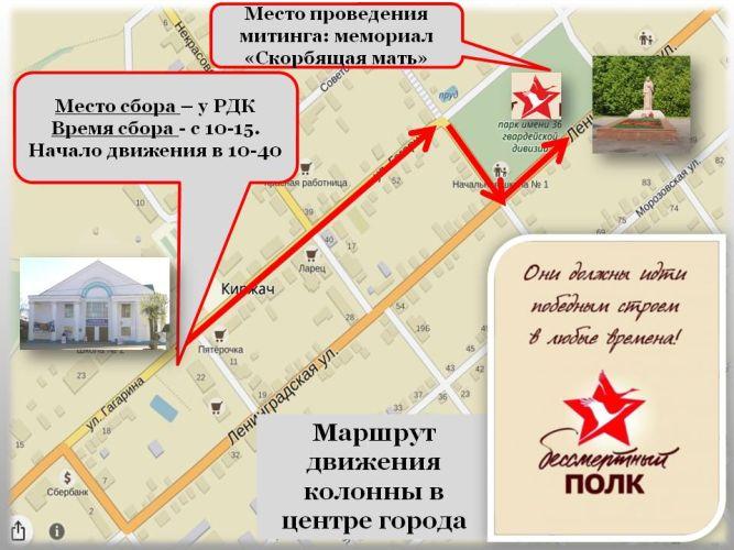 Места сбора и маршрут движения Бессмертного полка 9 мая 2018