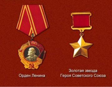 Орден Ленина и Золотая Звезда Героя Советского Союза