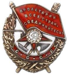 Орден Красного Знамени. Дважды кавалер