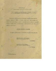 other-soldiers-files/ukaz_o_nag._hlobystova_2_ord._kr._znam.jpg