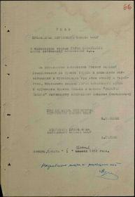 other-soldiers-files/ukaz_o_zvanii_geroya_hlobystovu._1_str.jpg
