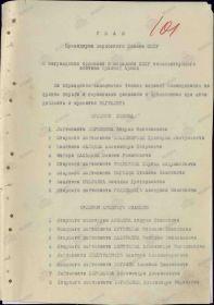other-soldiers-files/ukaz_o_nagr._hlobystova_1_ord._kr._znam._1_str.jpg