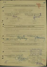 other-soldiers-files/nagradnoy_list_3_na_geroya_sssr_hlobystova_0.jpg