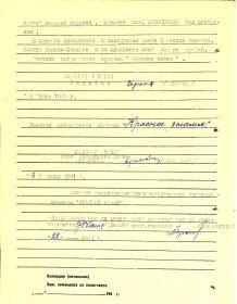 other-soldiers-files/nag._list_1_ord._kr._znam._hlobystova._2_str.jpg