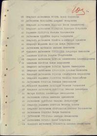 other-soldiers-files/ukaz_o_nagr._hlobystova_1_ord._kr._znam._3_str.jpg