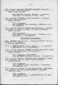 1942.11.25 приказ о потерях 2.jpg