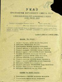 Указ ПВС СССР с.1