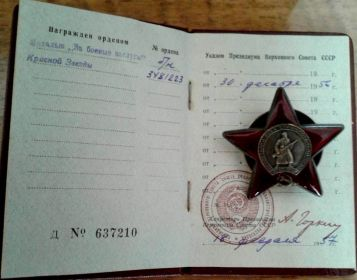 удостоверение личности офицера с орденом