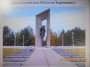 Братская могила №4