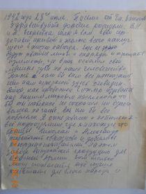 Отрывок письма от 28.07.1942