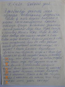 Отрывок письма  от 19.05.1942