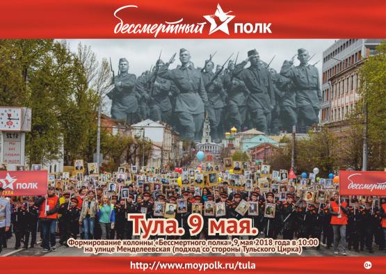 9 мая 2018 года в день Великой Победы по Туле в шестой раз пройдет «Бессмертный полк».