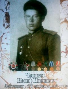 Чепиков Иосиф Иванович