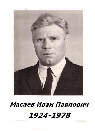 Масаев Иван Павлович