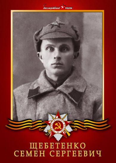 Щебетенко Семен Сергеевич