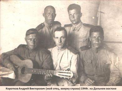 Коротков Андрей Викторович (стоит второй слева)