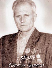 Ермолов Валентин Лазаревич