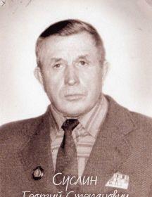 Суслин Георгий Степанович