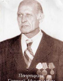 Попроцкий Георгий Михайлович