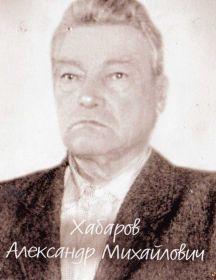 Хабаров Александр Михайлович
