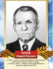 ОРЛОВ   Андрей Кузьмич