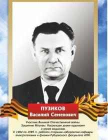 ПУЗИКОВ  Василий Семенович