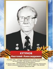 КУТУМОВ  Анатолий Александрович