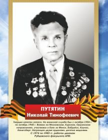 ПУТЯТИН   Николай Тимофеевич