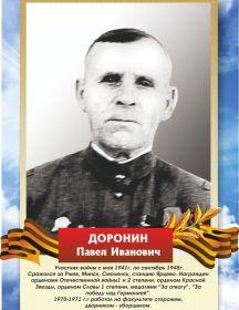ДОРОНИН   Павел Иванович